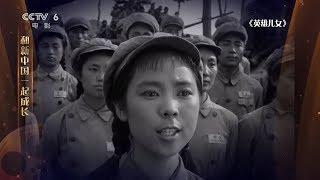 1964年战争片《英雄儿女》 优美主题曲至今仍用于歌颂英雄【中国电影报道 | 20190724】