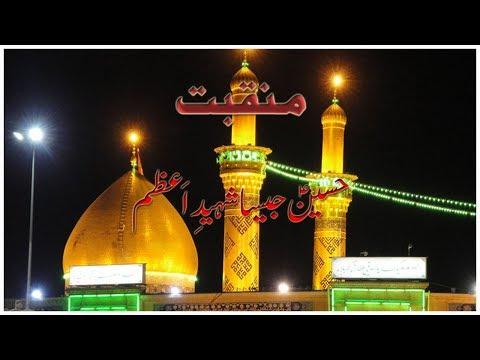 New Urdu Manqabat - Hussain Jaisa Shaheed-E-Azam - Ghulam Sabir Yousufi