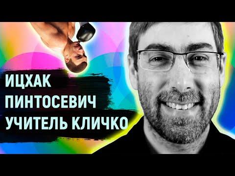 Ицхак Пинтосевич -