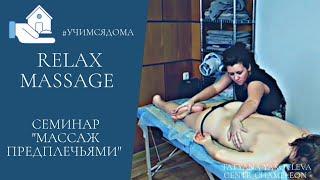 Relax massage. Tatyana Yakovleva