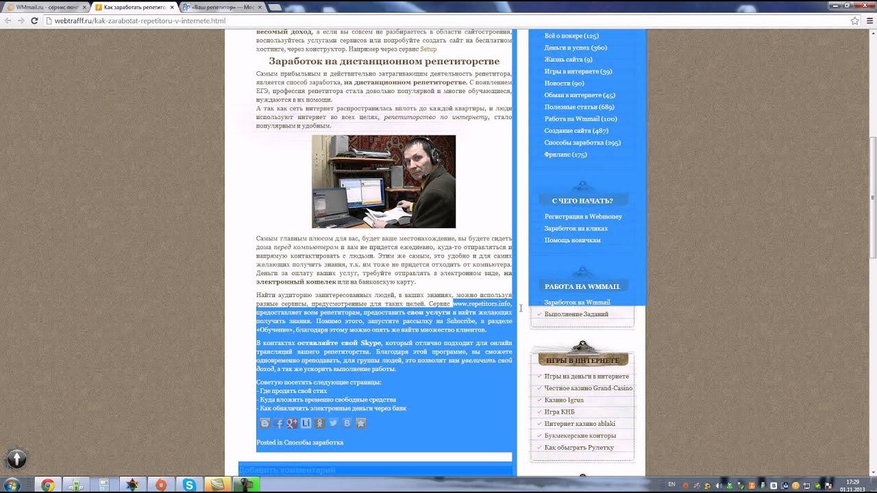 Как заработать репетитору в интернете как заработать деньги в интернете на карту сбербанка автоматический