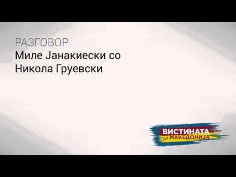 Слушнете: Груевски мести тендери и милионски провизии