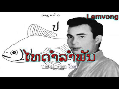 ໄທດຳລຳພັນ  -  ຮ້ອງໂດຍ :  ກ. ວິເສດ  -  Kor VISETH  (VO) ເພັງລາວ ເພງລາວ เพลงลาว lao song #1