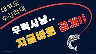 대부도수상좌대 우럭낚시 지금바로 공개!![만쿨피싱]