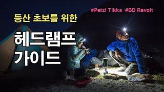 [박영준TV] 등산 초보를 위한 헤드램프 가이드, #P…
