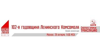 102-я годовщина Ленинского Комсомола (Москва, 29 октября 2020)
