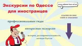 Экскурсии по Одессе для иностранцев(Экскурсии по Одессе для иностранцев == http://odessa-tour.od.ua/ == профессиональные гиды интересные экскурсии истори..., 2015-04-17T20:33:33.000Z)