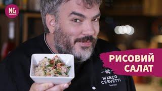 Взять с Собой: Рисовый Салат | Обед на Работу, в Школу, на Пикник