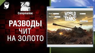 Разводы в WoT: чит на золото - от Compmaniac [World of Tanks]