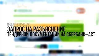 Запрос на разъяснение тендерной документации на Сбербанк-АСТ