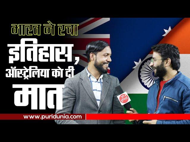 INDIA ने AUSTRALIA को हरा कर बनाया इतिहास || AQIB KHAN ,SHEIKH ABDULLA