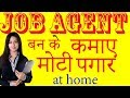 Job agency new business high profit