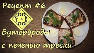 Бутерброды с печенью трески Рецепт #6