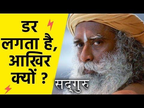डर लगता है, आखिर क्यों ? / Sadhguru Hindi