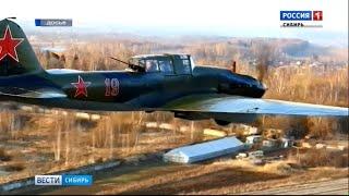 Восстановленный в Новосибирске ИЛ-2 совершил первый в истории военной ретротехники перелет в Берлин
