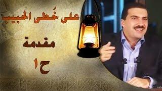 مقدمة - على خطى الحبيب 01 - عمرو خالد