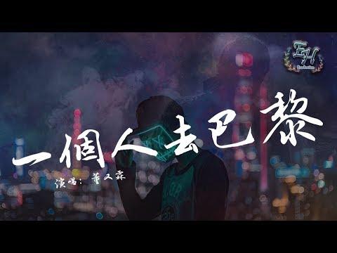 董又霖 - 一個人去巴黎『怎麼放下兩個人的記憶....』【動態歌詞Lyrics】