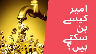 How to get Success in stock market?   How to become Rich in Stock Market?   Rules for success in PSX