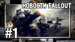 Fallout 4 обойдёт Skyrim Fallout News 1 Новости Fallout 1
