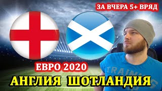 АНГЛИЯ ШОТЛАНДИЯ ПРОГНОЗ НА ЕВРО 2020 И СТАВКИ НА ФУТБОЛ 18 06 2021