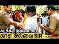 பெரியவங்க நீங்க அழக்கூடாது ! | DSP Helps To Old Man For Funeral Formalities, Vedaranyam, TN police