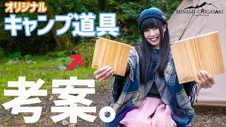 【メスティンに入る!】超コンパクトまな板をバイク女子がプロデュース!