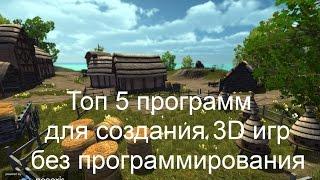 ТОП 5 программ для создания 3d игр без программирования(Топ 5 программ для создания 3d игр без программирования Пишите свое мнение в комментарии http://vk.com/strelkomia_game_soft..., 2016-05-03T11:20:11.000Z)