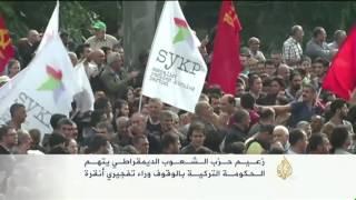 حزب الشعوب يتهم الحكومة بالتورط في تفجيري أنقرة