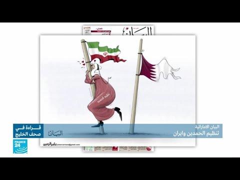 تنظيم -الحمدين- القطري وإيران!!  - نشر قبل 2 ساعة