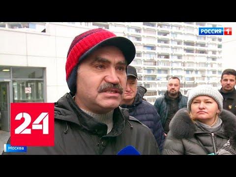 Конфликт жильцов комплекса в Северном Чертанове с управляющей компанией дошел до полиции - Россия 24