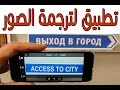 ترجم اى صورة او كتاب بكاميرا  هاتفك و بدون كتابة بكل سهولة - تطبيق لا يفوتك