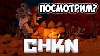 CHKN - Создаем КУРИЦУ!