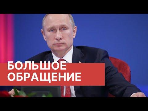 Большое обращение Владимира Путина. 28 апреля 2020. Запись прямого эфира.