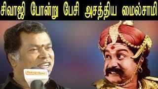 Tamil Live News : Actor Mayilsamy Speech On Shivaji - Mayilsamy Mimic Like Shivaji - Latest News