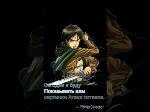 КАРТИНКИ АТАКА ТИТАНОВ