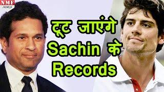 खतरे में Sachin Tendulkar के Records, Alastair cook तोड़ सकते हैं Sachin के Records