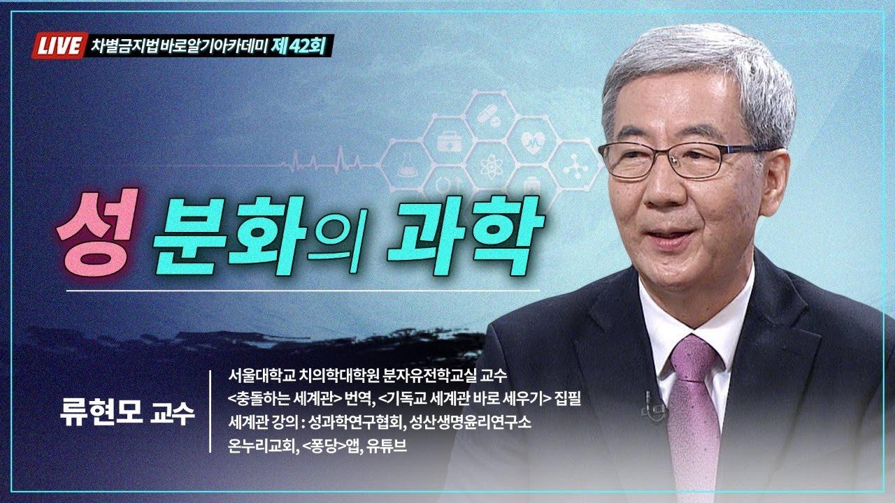 [시즌2] 차바아 제42회_류현모 교수(서울대학교 치의학대학원 분자유전학교실)