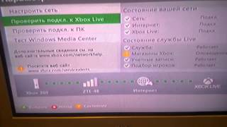 Как подключиться к Xbox live (Xbox 360)(, 2015-03-03T11:13:50.000Z)