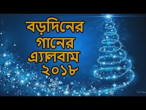 Bangla Christmas Songs Album 2018 বড়দিনের গানের এ্যালবাম ২০১৮   Rocky Talukder's 6th Album