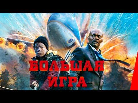 Большая игра (2014) фильм. Боевик