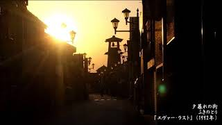ふきのとう/4.夕暮れの街 ...ever last version (1992年) 作詩・作曲...