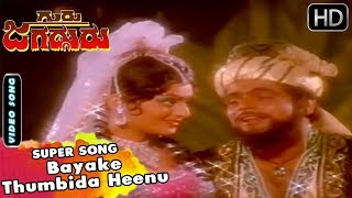 Bayake Thumbida Heenu Kannada Super Hit Love Song | Kannada Old Songs | Ambarish, Deepa