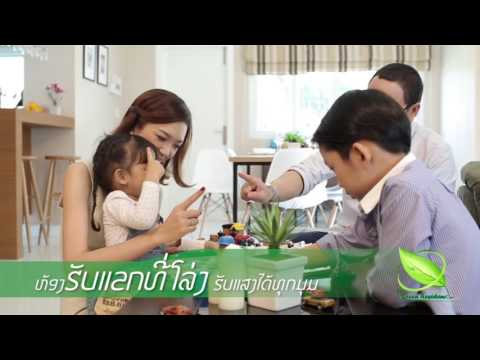 Green Residence Laos