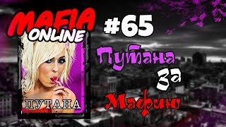 #65 Мафия онлайн - Путана за мафию