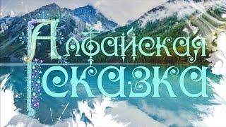 видео Путешествие в чувашские легенды и сказки