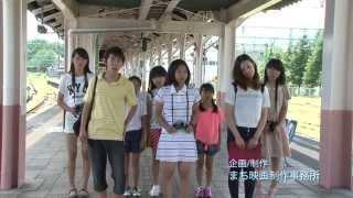 上越まち映画「スイッチバック!!」群馬上映会予告篇(90秒)