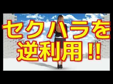 """【女子力】セクハラを逆利用!女の出世バトル""""そこまでやるか""""実例集【ニートCH】"""