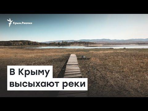 В Крыму высыхают реки | Доброе утро, Крым