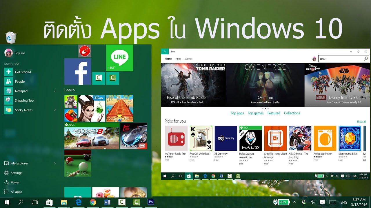 การดาวน์โหลด และติดตั้งแอพฟรี ใน Windows 10 ผ่านแอพ Store - YouTube