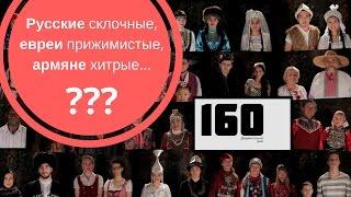 Документальное кино онлайн  160. Русские - склочные, евреи...